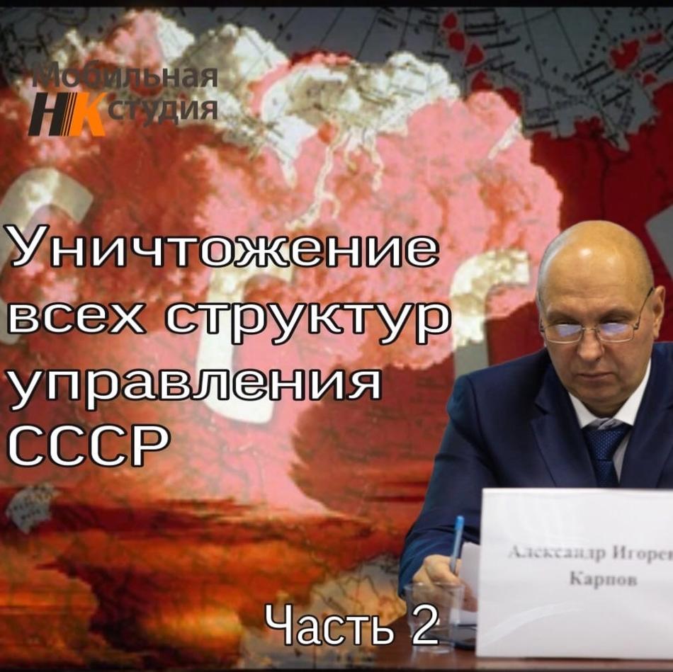 Приход МС Горбачева, подготовка условий разрушения СССР