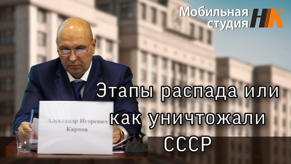 Цикл передач. Этапы распада или как уничтожали СССР