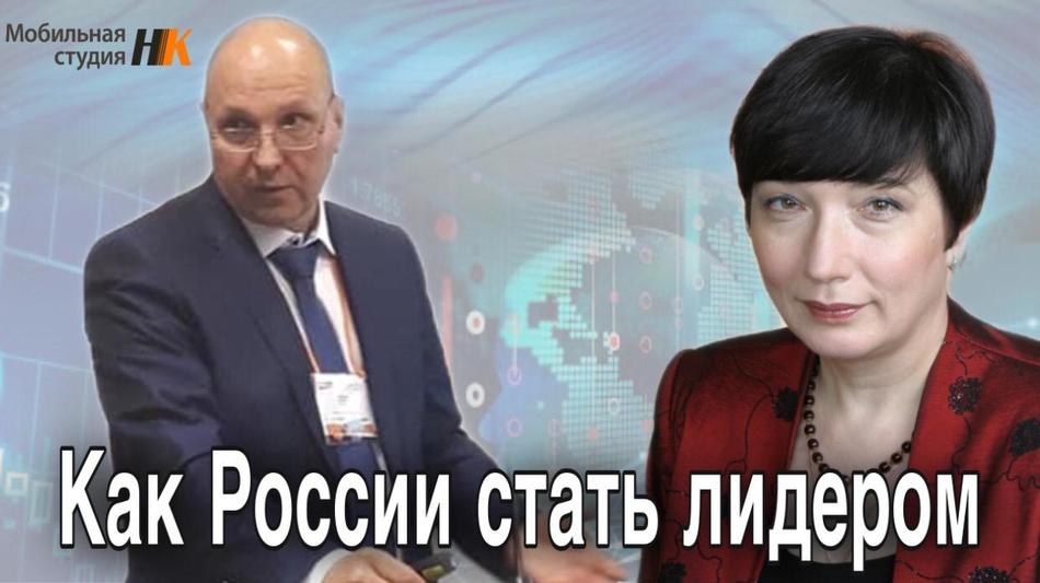 Инновационная политика России. Поставьте цель, организуйте условия и любая задача будет выполнена.