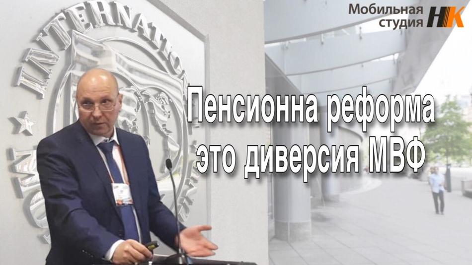 Пенсионная реформа это диверсия МВФ.