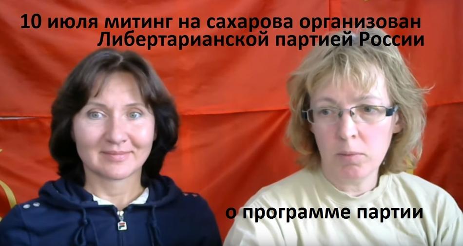Уличные протесты августа Москва. Либертарианцы