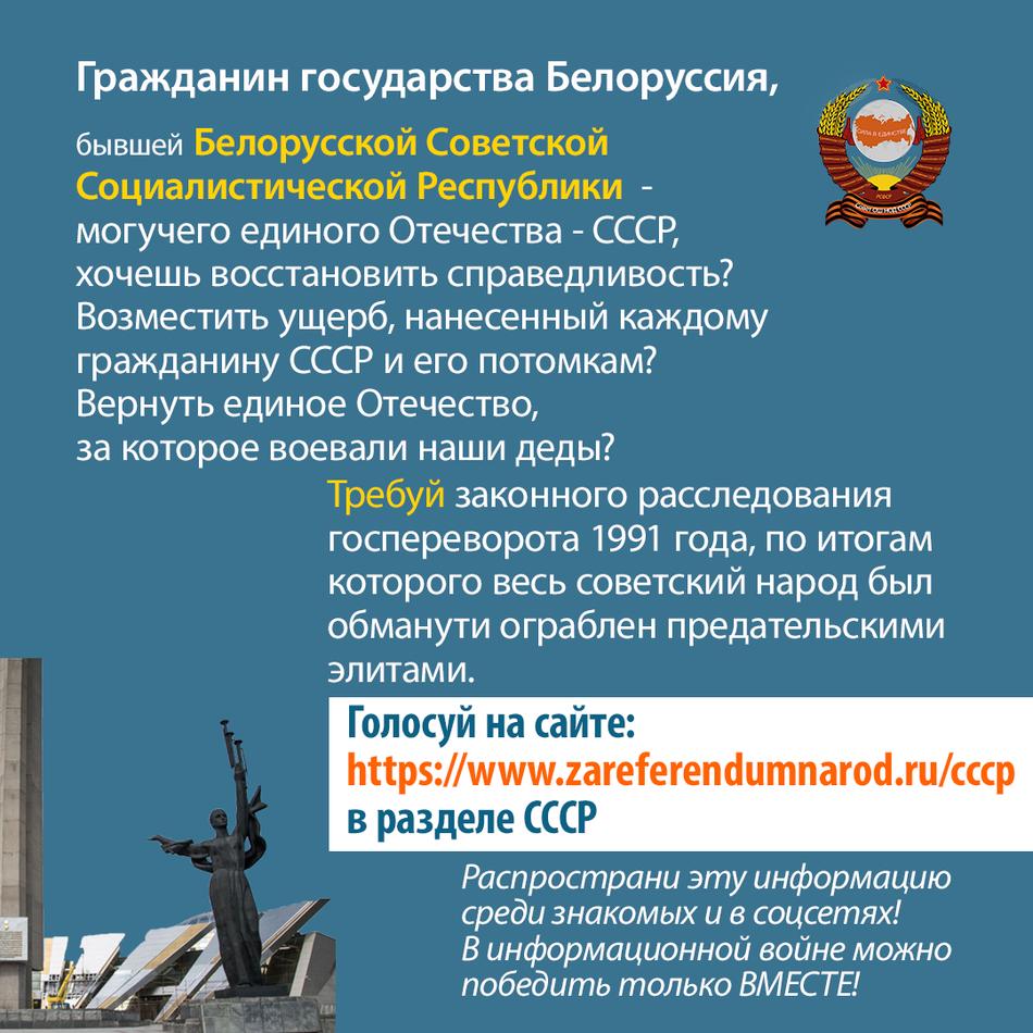 Возвращение в СССР. Лукашенко меняет конституцию?