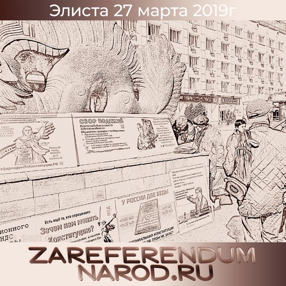 В Череповце готовят мятеж, в Элисте НОД собирает подписи