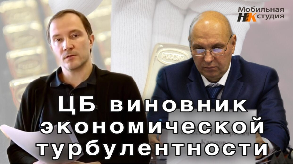 Экономика способна нас обеспечить. ЦБ РФ не отвечает за ценовую стабильность и состояние экономики