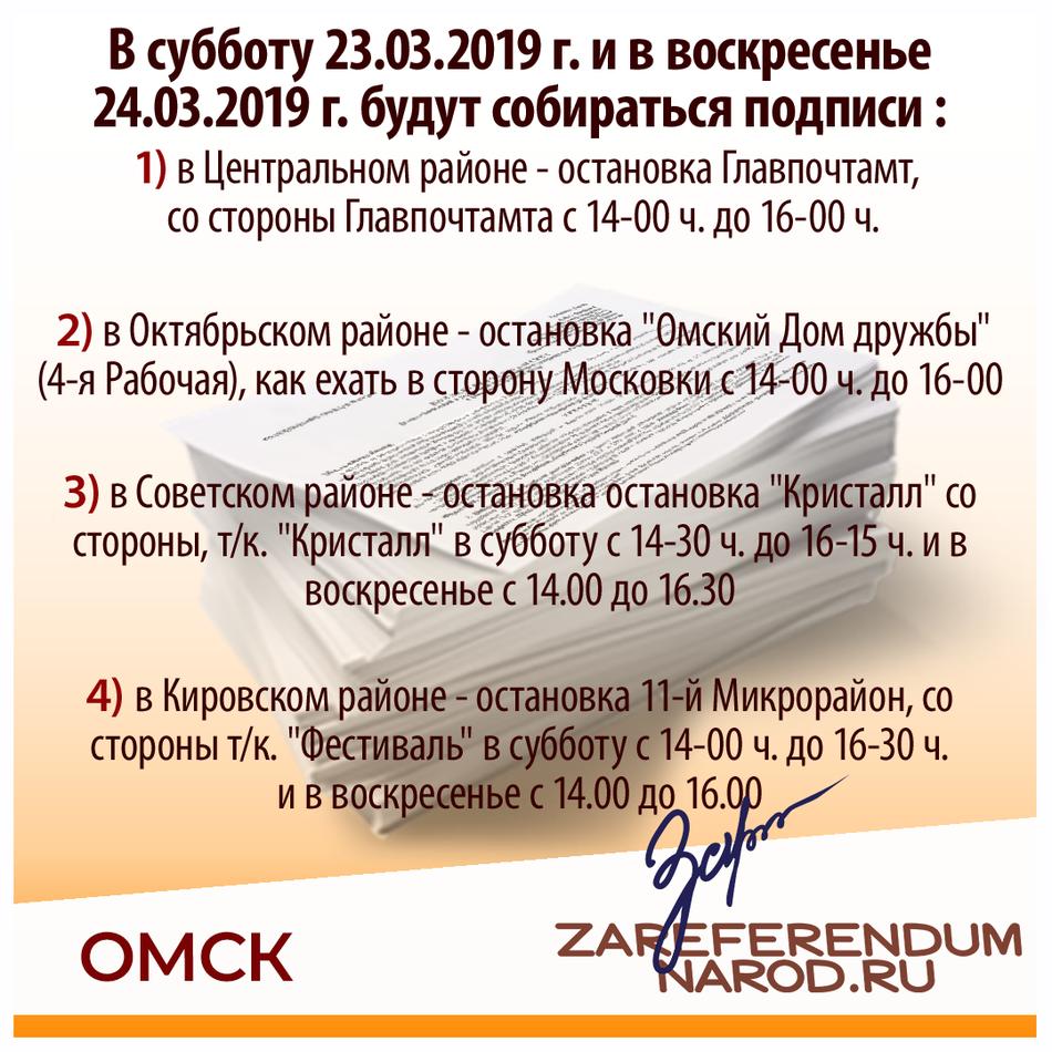 анонсы на выходные Питер Омск Волжск Рязань