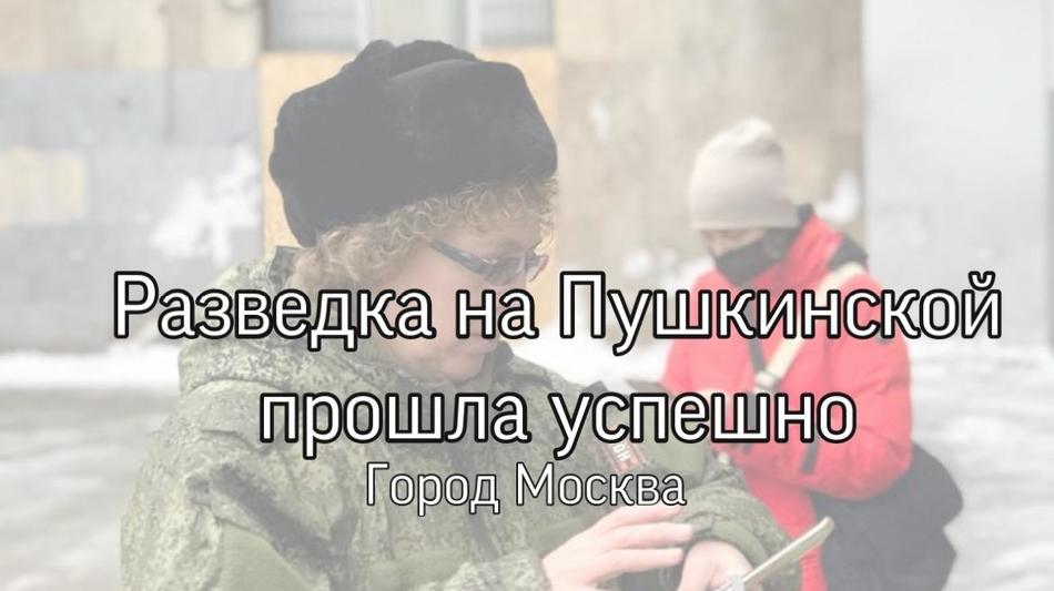 Разведка на Пушкинской прошла успешно