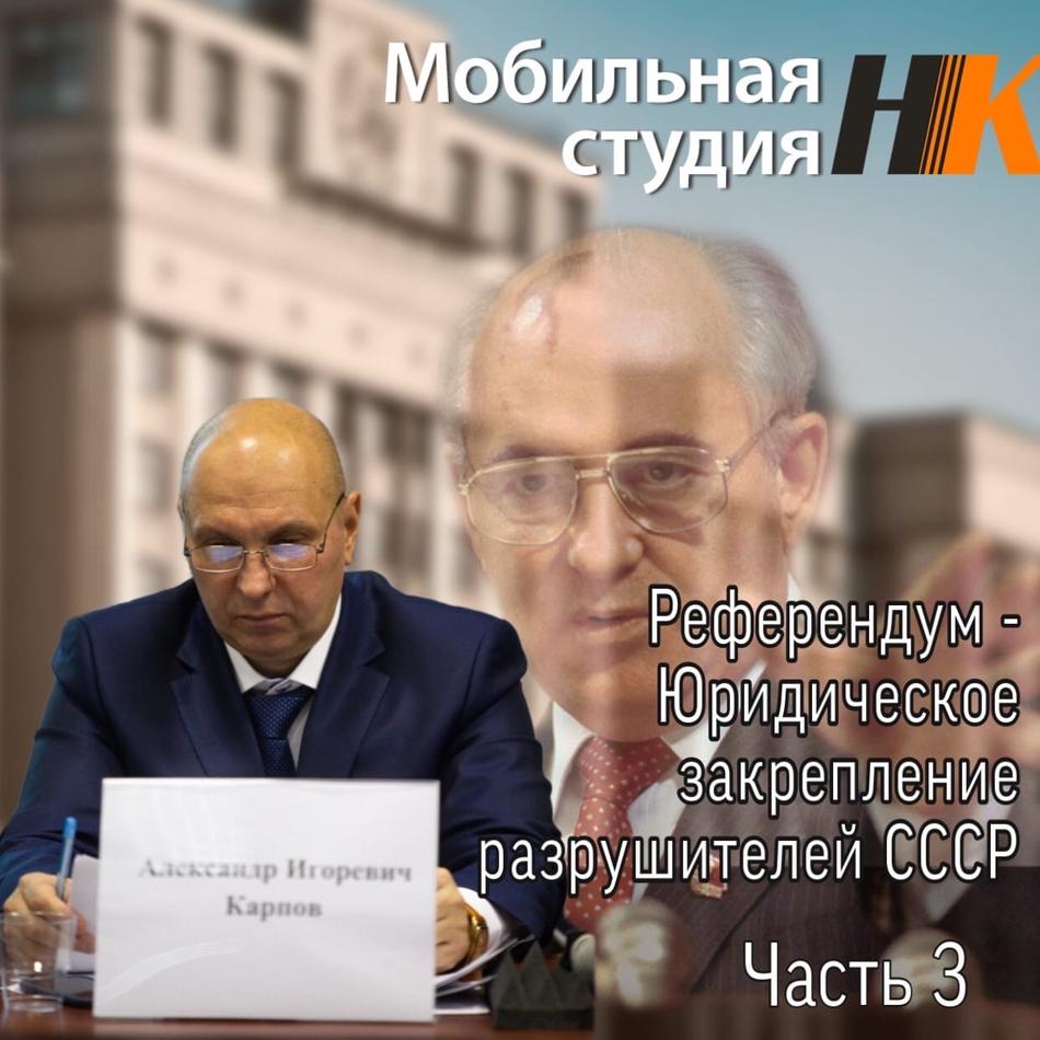 Часть 3. Референдум - Юридическое закрепление разрушителей СССР