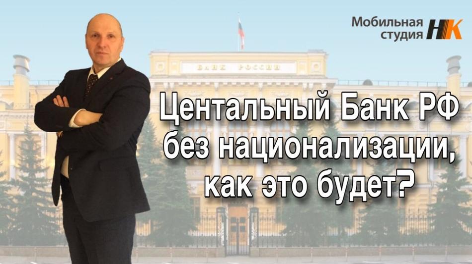 Центральный Банк РФ без национализации, как это будет?