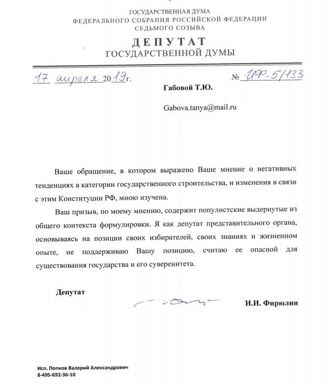 Депутаты против сбора подписей за изменение конституции?