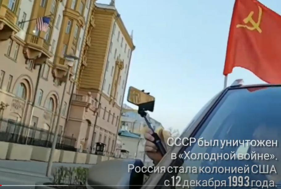 Флаг СССР поздравляет американских оккупантов с 1 мая.