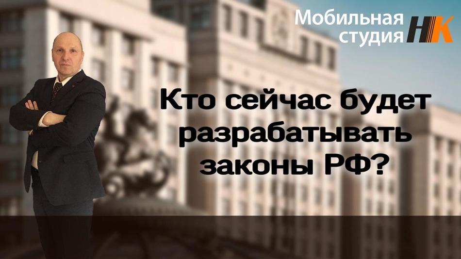 Кто сейчас будет разрабатывать законы РФ?